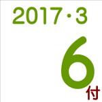 2017.03.06付け「編集手帳」要約