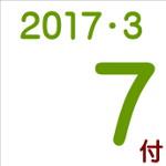2017.03.07付け「編集手帳」要約