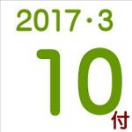 2017.03.10付け「編集手帳」要約