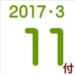 2017.03.11付け「編集手帳」要約