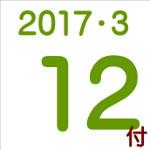 2017.03.12付け「編集手帳」要約