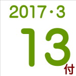 2017.03.13付け「編集手帳」要約