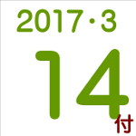 2017.03.14付け「編集手帳」要約