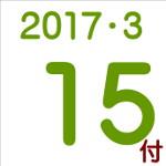 2017.03.15付け「編集手帳」要約