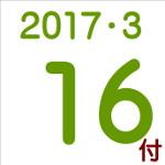 2017.03.16付け「編集手帳」要約