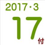 2017.03.17付け「編集手帳」要約