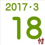 2017.03.18付け「編集手帳」要約