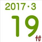 2017.03.19付け「編集手帳」要約