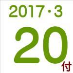 2017.03.20付け「編集手帳」要約
