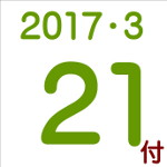 2017.03.21付け「編集手帳」要約