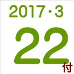 2017.03.22付け「編集手帳」要約