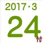 2017.03.24付け「編集手帳」要約