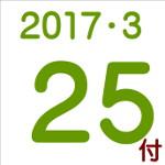 2017.03.25付け「編集手帳」要約