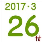 2017.03.26付け「編集手帳」要約