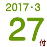 2017.03.27付け「編集手帳」要約