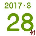 2017.03.28付け「編集手帳」要約