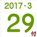 2017.03.29付け「編集手帳」要約