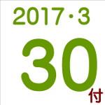 2017.03.30付け「編集手帳」要約