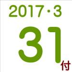 2017.03.31付け「編集手帳」要約