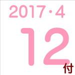 2017.04.12付け「編集手帳」要約
