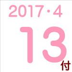 2017.04.13付け「編集手帳」要約