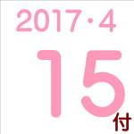 2017.04.15付け「編集手帳」要約
