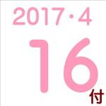2017.04.16付け「編集手帳」要約