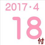 2017.04.18付け「編集手帳」要約