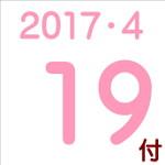 2017.04.19付け「編集手帳」要約