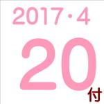 2017.04.20付け「編集手帳」要約