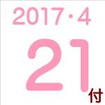 2017.04.21付け「編集手帳」要約