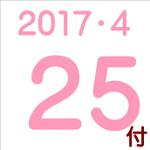 2017.04.25付け「編集手帳」要約