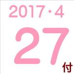 2017.04.27付け「編集手帳」要約