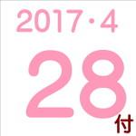 2017.04.28付け「編集手帳」要約