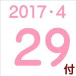2017.04.29付け「編集手帳」要約