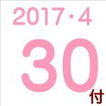 2017.04.30付け「編集手帳」要約