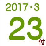 2017.03.23付け「編集手帳」要約