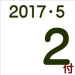 2017.05.02付け「編集手帳」要約