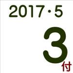 2017.05.03付け「編集手帳」要約