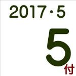 2017.05.05付け「編集手帳」要約