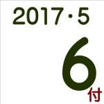 2017.05.06付け「編集手帳」要約