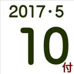 2017.05.10付け「編集手帳」要約