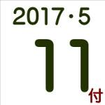 2017.05.11付け「編集手帳」要約