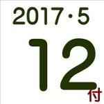2017.05.12付け「編集手帳」要約