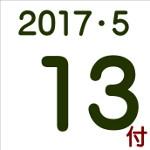 2017.05.13付け「編集手帳」要約