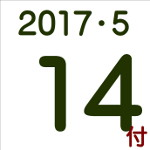 2017.05.14付け「編集手帳」要約