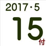 2017.05.15付け「編集手帳」要約