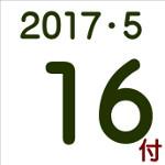 2017.05.16付け「編集手帳」要約