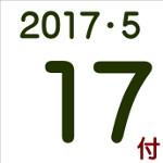 2017.05.17付け「編集手帳」要約