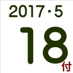 2017.05.18付け「編集手帳」要約